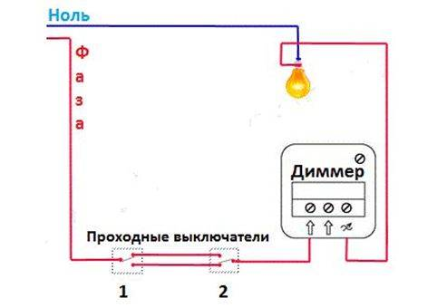 Светорегулятор с выключателем схема подключения